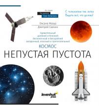 """Grāmata zinātniskā ''Kosmoss Netukšais Visums.'' & """"Space. Non-empty emptiness"""" 70073"""